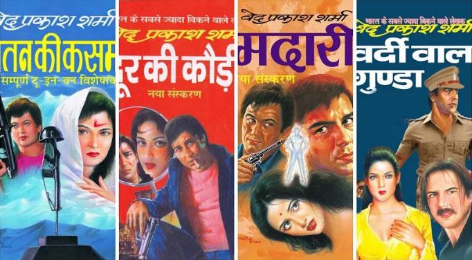 hindi-pulp-fiction-1