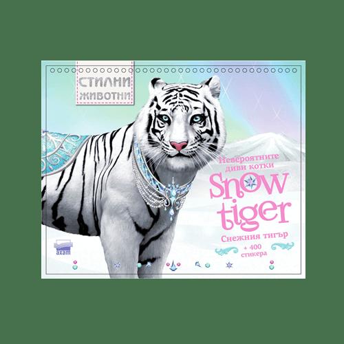 Детска книга – Стилни животни, ИК АХАТ