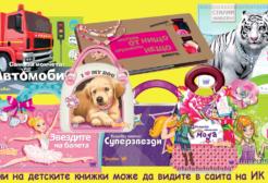 АРТ Работилница с детските книжки на ИК АХАТ