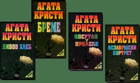 Ljubavni romani