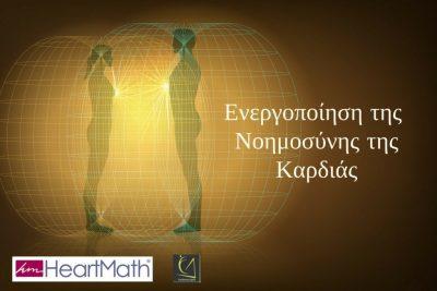 Activate your Heart's Intelligence in Athens, Greece