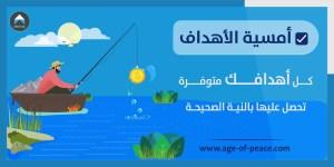 أمسية الأهداف منصة عصر السلام لينا الشعيفاني