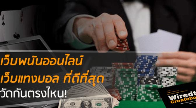 Introducing Sbobet Casino Games