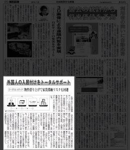 賃貸住宅新聞 2016.07.25 JPEG copy 2