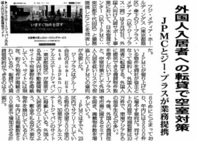 外国人入居者への転貸で空室対策