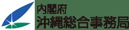 内閣府沖縄総合事務局