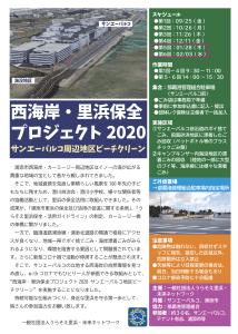 20210128-0203_beachclean-parco