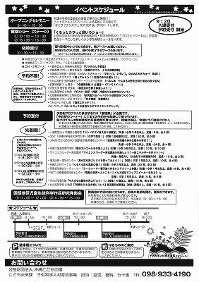 nago-saience-fessta_20180127-2