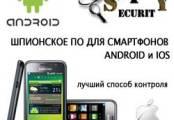 программа шпион для iphone