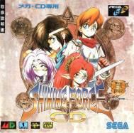 The original Japanese Sega CD cover