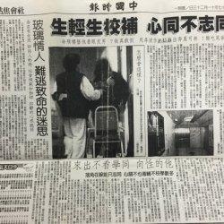 台湾同运现场:是谁杀了同性恋?–TATTOO坠楼事件(上)