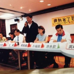 台灣同運現場:誰剝光了同性戀?–AG健身中心事件