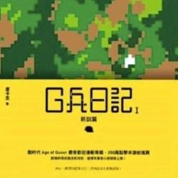 G兵日記:第1部&第2部 新書預購中
