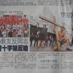 台湾同运现场:2000年 反同宗教势力集结首发