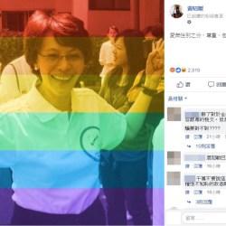 酷新聞:「混怒」的黃昭順過去挺同 網友昭告協尋「2015年的她」