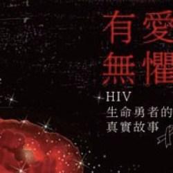 酷书籍:有爱无惧:HIV生命勇者的真实故事