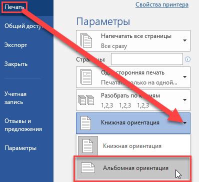 طرح بندی در کلمه از طریق فایل و برگه چاپ