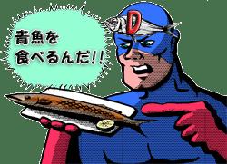 青魚アピール