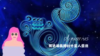 【12星座情慾故事】水瓶女:別妄想用「愛」或「性」束縛外星人的靈魂