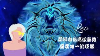 【12星座情慾故事】獅子女:開朗自信高傲氣勢,需要唯一的臣服