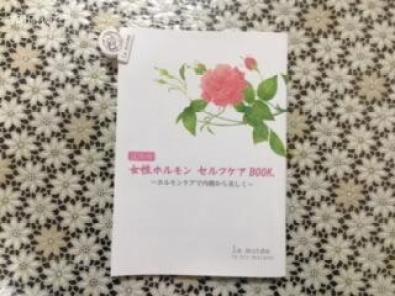 女性ホルモンbook