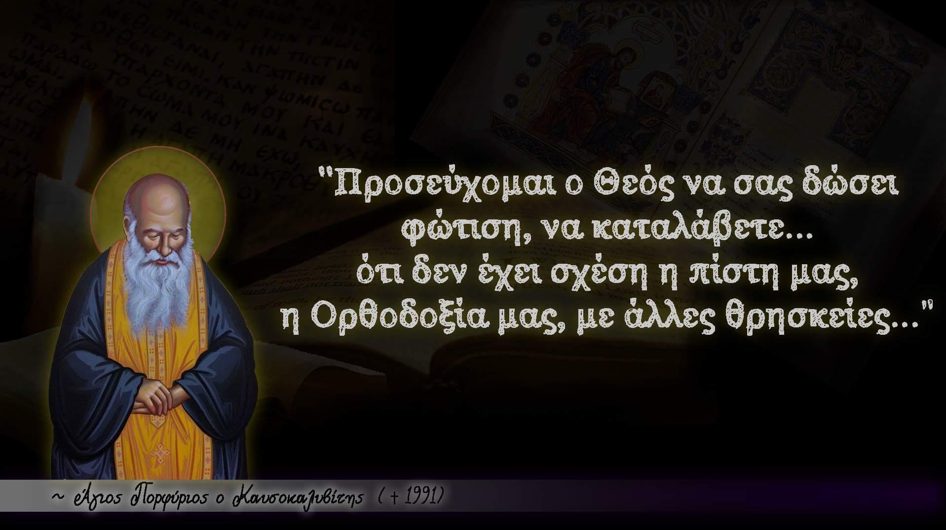 «Μην πας σ' αυτό το συνέδριο, γιατί θα σε αναγκάσουν σε συμπροσευχή…» Άγιος Πορφύριος