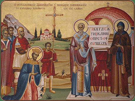 Άγιοι Κύριλλος και Μεθόδιος οι Φωτιστές των Σλάβων