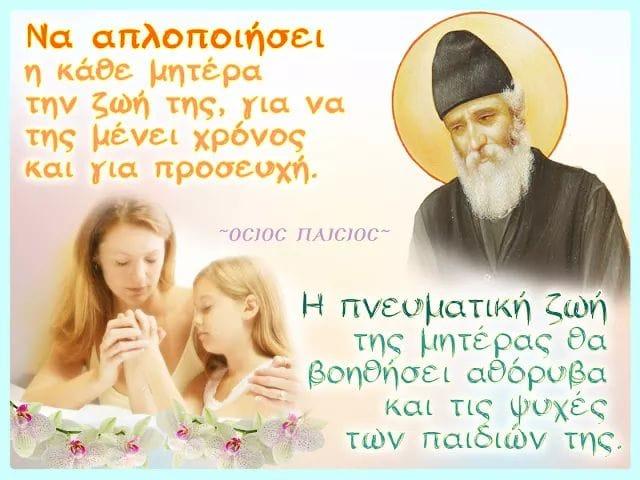 Νοικοκυριό και πνευματική ζωή της μητέρας (Αγίου Παϊσίου)