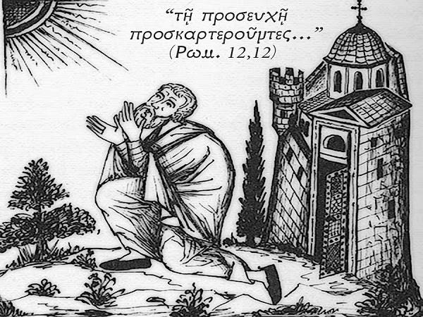 Άγιος Νείλος ο Ασκητής – Περί προσευχής 153 κεφάλαια. (Φιλοκαλία των Ιερών Νηπτικών, Τόμος Α΄).