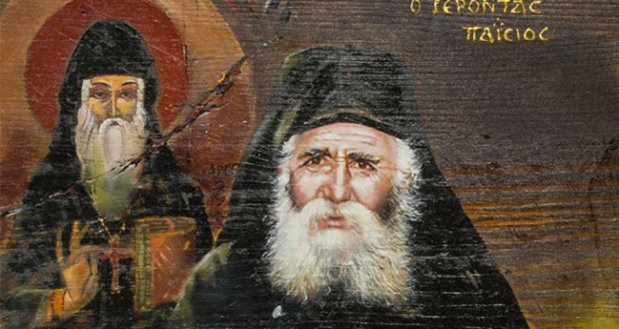 """Άγιος Γέροντας Παΐσιος: """"Η αδικία μαζεύει οργή Θεού και πληρώνεται πολύ βαριά"""""""