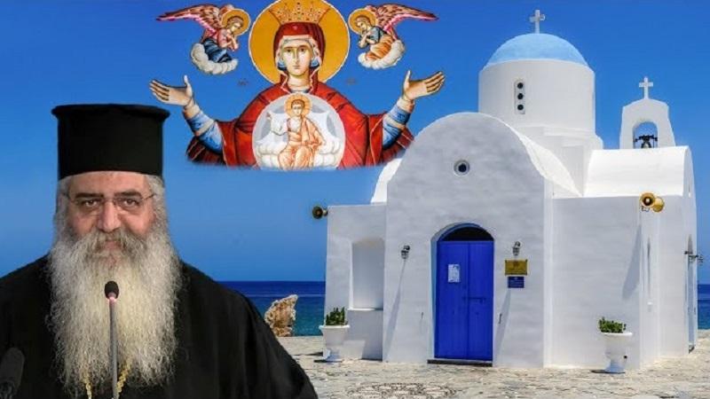 Τὰ σχέδια τῆς «νέας τάξης» καὶ τὸ σχέδιο τοῦ Ἐπουράνιου Πατέρα μας (11.8.2020)