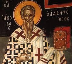 Άγιος Ιάκωβος ο Απόστολος και Αδελφόθεος πρώτος επίσκοπος Ιεροσολύμων