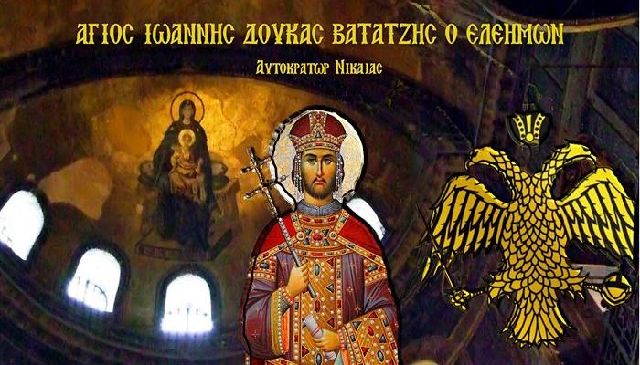 «Άγιος Ιωάννης Δούκας Βατάτζης ο Ελεήμονας Βασιλιάς» Η μνήμη του τιμάται στις 4 Νοεμβρίου!