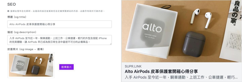 Supr.Link 多功能短網址服務,支援分流、編輯網址,連電話地址都能縮!