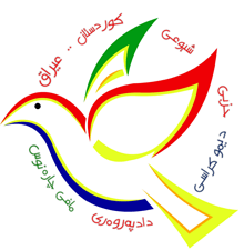 An_official_logo_of_political_party_Kurdistan_Communist_Party_–_Iraq