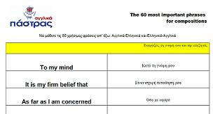 60 phrases