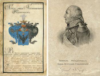 Герб рода Голенищевых-Кутузовых. 1798