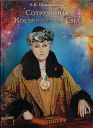 Сотрудница Космических Сил: сборник статей Л.В.Шапошниковой