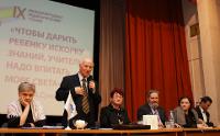 IX Международные Педагогические Чтения. Выступает академик РАО Ш.А.Амонашвили