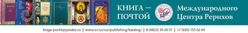 Книга-почтой Международного Центра Рерихов