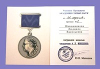 Удостоверение к медали «Академик А.Л.Яншин»