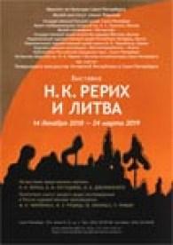 Афиша выставки Н.К.Рерих и Литва