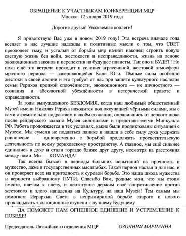 Обращение председателя Латвийского Отделения МЦР Марианны Рудольфовны Озолини к участникам Конференции Международного Центра Рерихов 12 января 2019 года