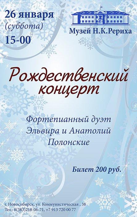 Музея Н.К. Рериха в Новосибирске приглашает на Рождественский концерт.