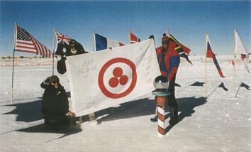 """Слева направо: В. Чуков (Россия), В. Драбо (Беларусь) и сотрудник американской полярной станции """"Амундсен-Скотт"""" со Знаменем Мира. Южный Полюс. 8 января 2000 г."""
