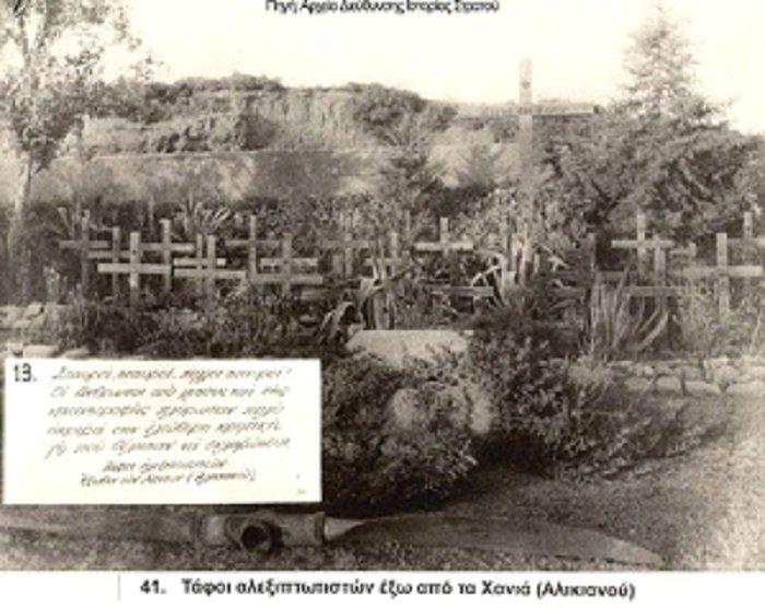 Τάφοι αλεξιπτωτιστών έξω από τα Χανιά (Αλικιανός). 8000 Γερμανοί στρατιώτες εκτός μάχης, από τους οποίους 4000 τουλάχιστον νεκροί, 220 αεροσκάφη κατεστραμμένα και 143 με βλάβες ήταν οι απώλειες των Ναζιφασιστών στη μάχη της Κρήτης.