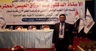 Teaching participation in the first scientific conference of the university education department