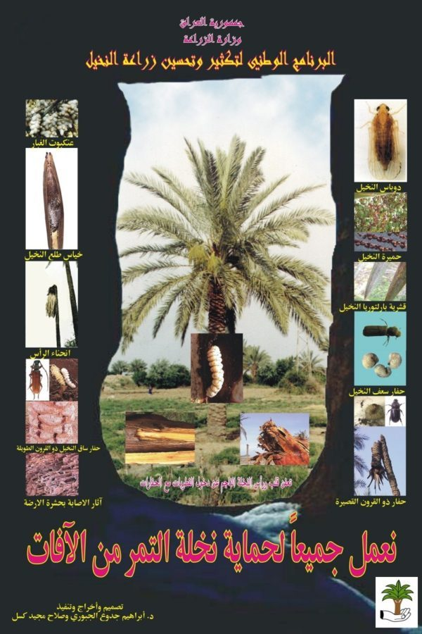 Date palm pests poster by Al-Jboory and Kassal