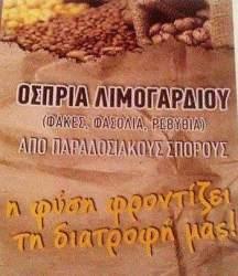 Όσπρια Λιμογαρδίου