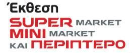 Συμμετοχή της Περιφέρειας Στερεάς Ελλάδας στην Έκθεση Super Market – Mini Market & Περίπτερο 2017